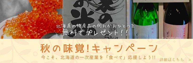 ノマドオリジナル 秋の味覚キャンペーン! | 北海道の特産品を無料でプレゼント