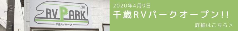 2020年4月9日 | 千歳RVパークオープン