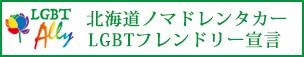 Hokkaido Nomad Car Rental LGBT free declaration