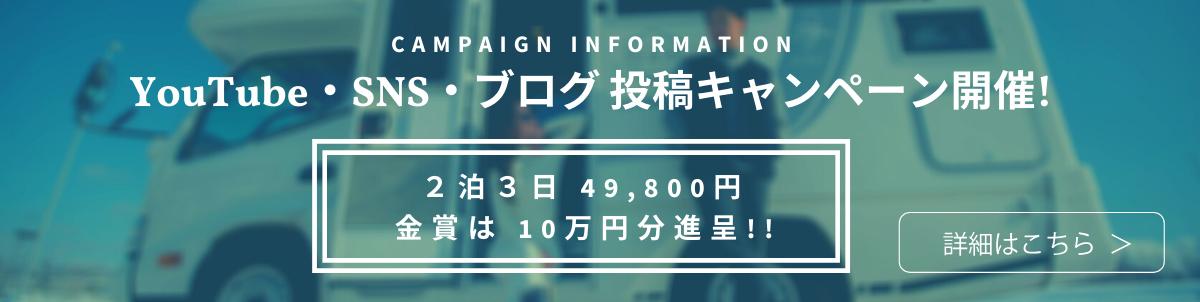 YouTube・SNS・ブログ投稿キャンペーン開催   2泊3日 49,800円 金賞は10万円