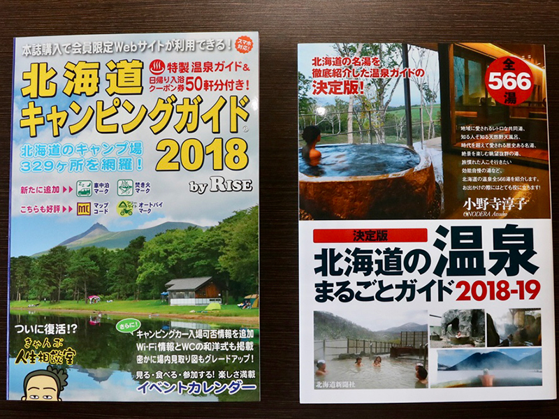 Guide books ( Camping site guide, Hot spring guide, Road station guide, Sightseeing guide etc.)